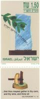 Israeli postage stamp depicting olives and olive oil