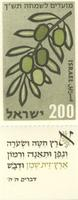 Israeli Postage Stamp Depicting Olives